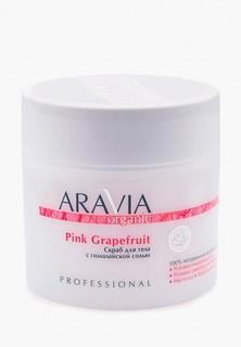 Скраб для тела Aravia Organic с гималайской солью Pink Grapefruit, 300 мл