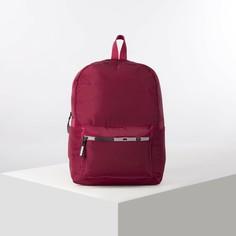 Рюкзак с водонепроницаемым замком, цвет бордовый Nazamok