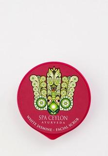 Скраб для лица Spa Ceylon White Jasmine, 10 г