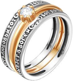 Серебряные кольца Кольца Серебро России 1-200CHZ200-1060656