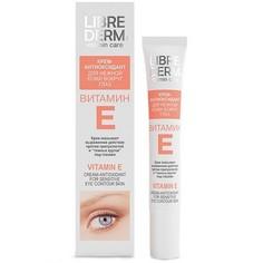 LIBREDERM, Крем-антиоксидант для кожи вокруг глаз Vitamin E, 20 мл