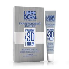 LIBREDERM Бальзам для губ гиалуроновый