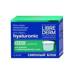 LIBREDERM Cica-крем для жирной кожи гиалуроновый дневной увлажняющий матирующий