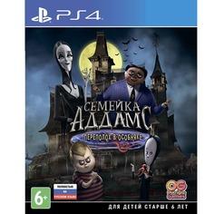 Семейка Аддамс: Переполох в особняке PS4, русская версия Sony